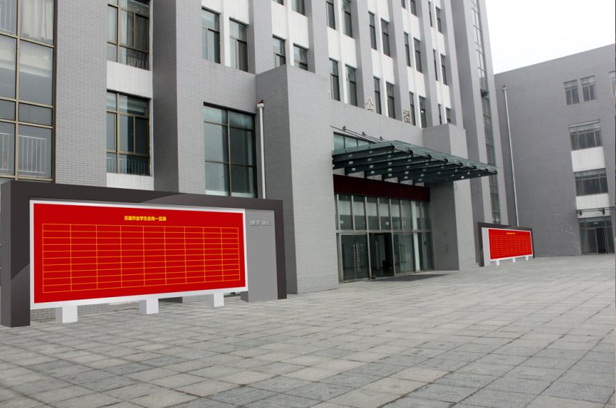 岱岳区职教中心宣传栏易胜博ysb248网址制作