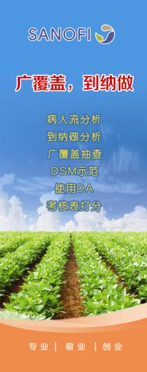 赛诺菲ysb易胜博会议--中国国旅-物料制作