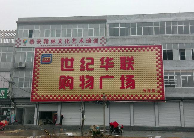 ysb易胜博马庄世纪华联超市大型广告牌制作