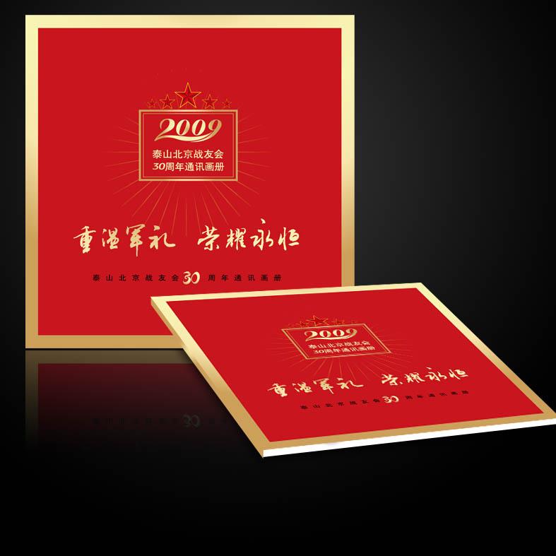 战友(校友)录易胜博ysb248网址印刷