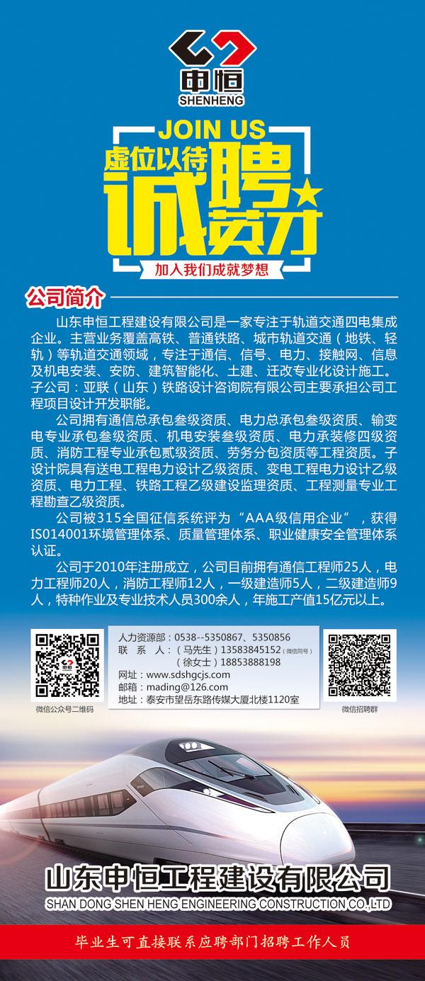 山东申恒工程建设有限公司易拉宝易胜博ysb248网址制作